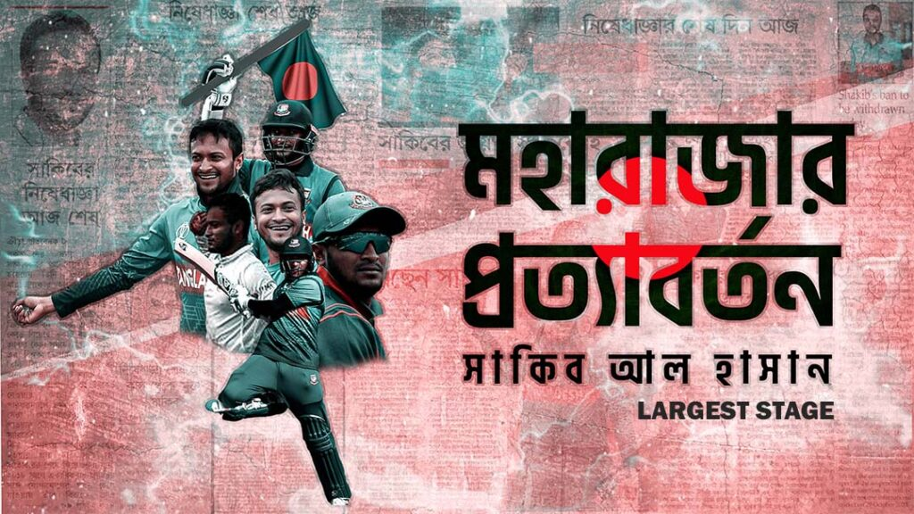 Shakib Al Hasan without a doubt not only the biggest name of Bangladesh cricket but also the word cricket. At present time being a genuine all-rounder for all format of world cricket. If you are a Shakib fan surely you will find out here something special about the world cricket legend all-rounder. So, let's get started dear Shakib FAN!  Name: Shakib Al Hasan (Bangladeshi cricketer) • Also known as: Saqibul Hasan • Shakib Al Hasan Height: 1.75 m • Born: March 24, 1987 (age 33 years), Magura District • Shakib Studied: BA in English at American International University-Bangladesh (AIUB) • Current Age: 33 years 68 days