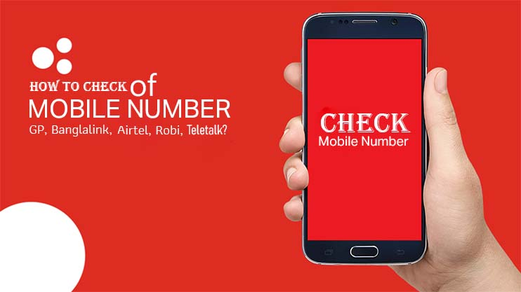 How to Check Mobile Number of GP, Banglalink, Airtel, Robi, Teletalk Easy way to learn Largest Stage